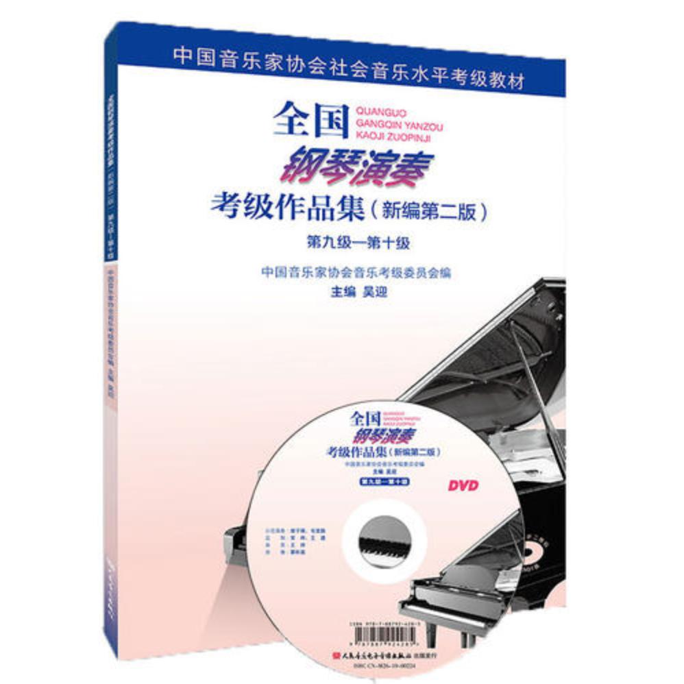 【九级】A-1 练习曲 [带指法](2019新版钢琴考级)钢琴谱