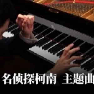 名侦探柯南钢琴谱