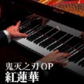 红莲华钢琴谱
