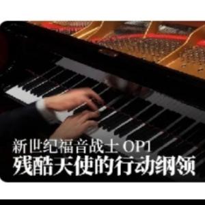 残酷天使的行动纲领(EVA主题曲)钢琴谱