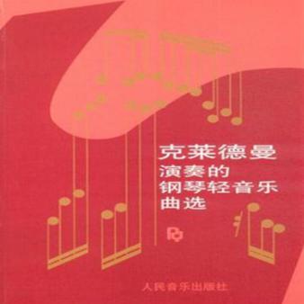 星空-【简谱】(星夜钢琴手 LYPHARD MELODY 理查德克莱德曼)