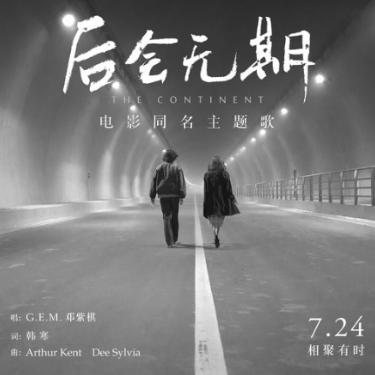 后会无期【选自电影《后会无期》主题曲】G.E.M.邓紫棋 The End Of The World钢琴谱