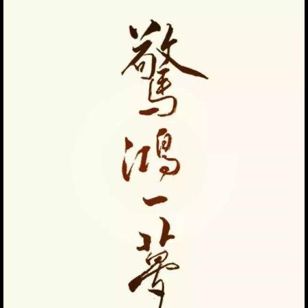 慕夏//等什么君-壹冰钢琴谱