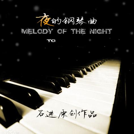 [双手简谱] 夜的钢琴曲五 带指法 C调 石进