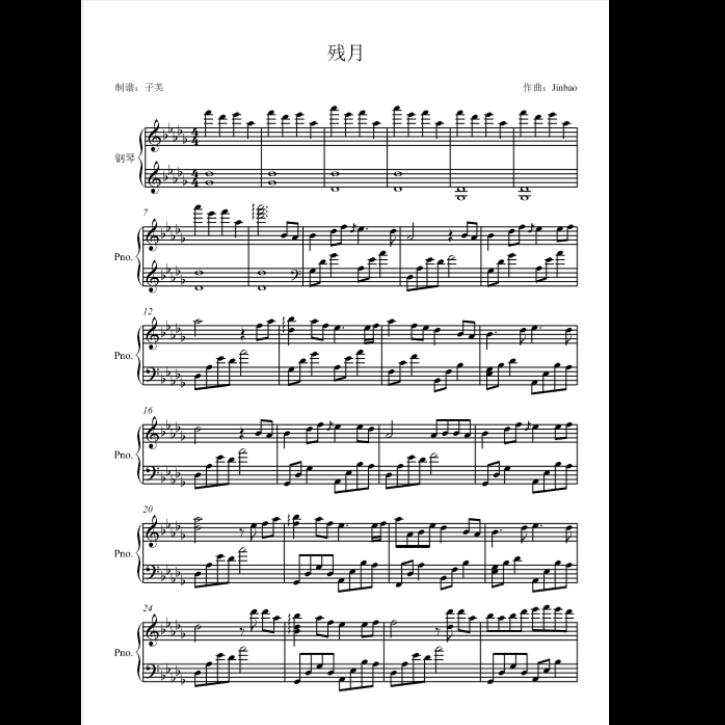 残月 (JINBAO)钢琴简谱-数字双手
