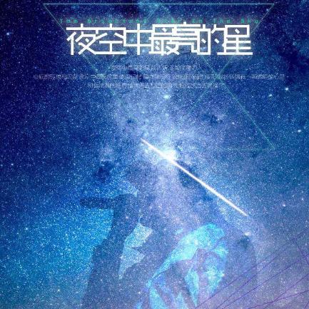 [双手简谱] 夜空中最亮的星 带指法 C调 独奏版
