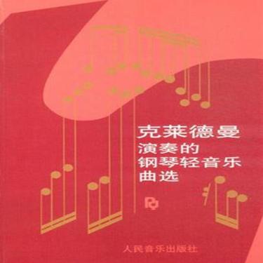 绿袖子【简谱】理查德·克莱德曼 Greensleeves 理查德克莱德曼钢琴谱