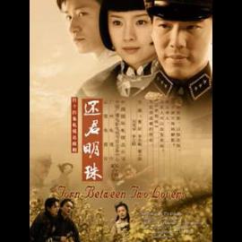 背叛-曹格 《新还君明珠》片尾曲 吴凌云编制版