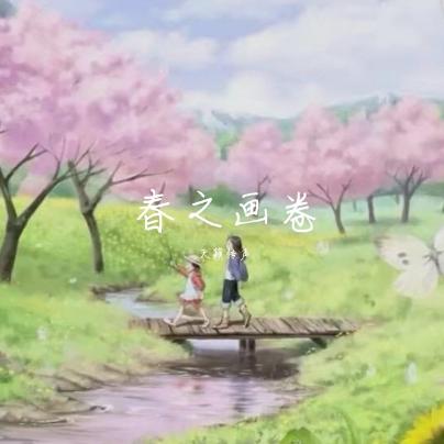 钢琴三重奏:春之画卷钢琴谱