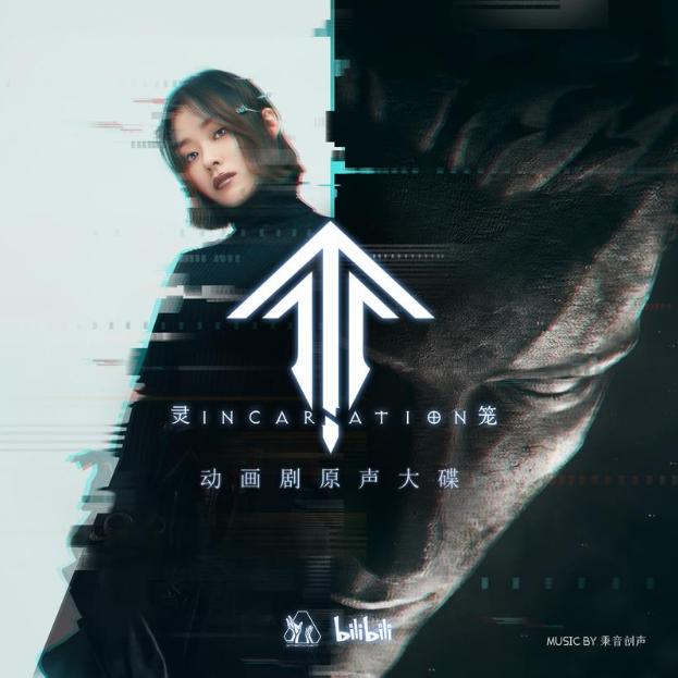 【灵笼】Incarnation(张靓颖)钢琴谱