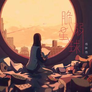杨胖雨 - 脆弱星球(弹唱伴奏 极限还原)钢琴谱