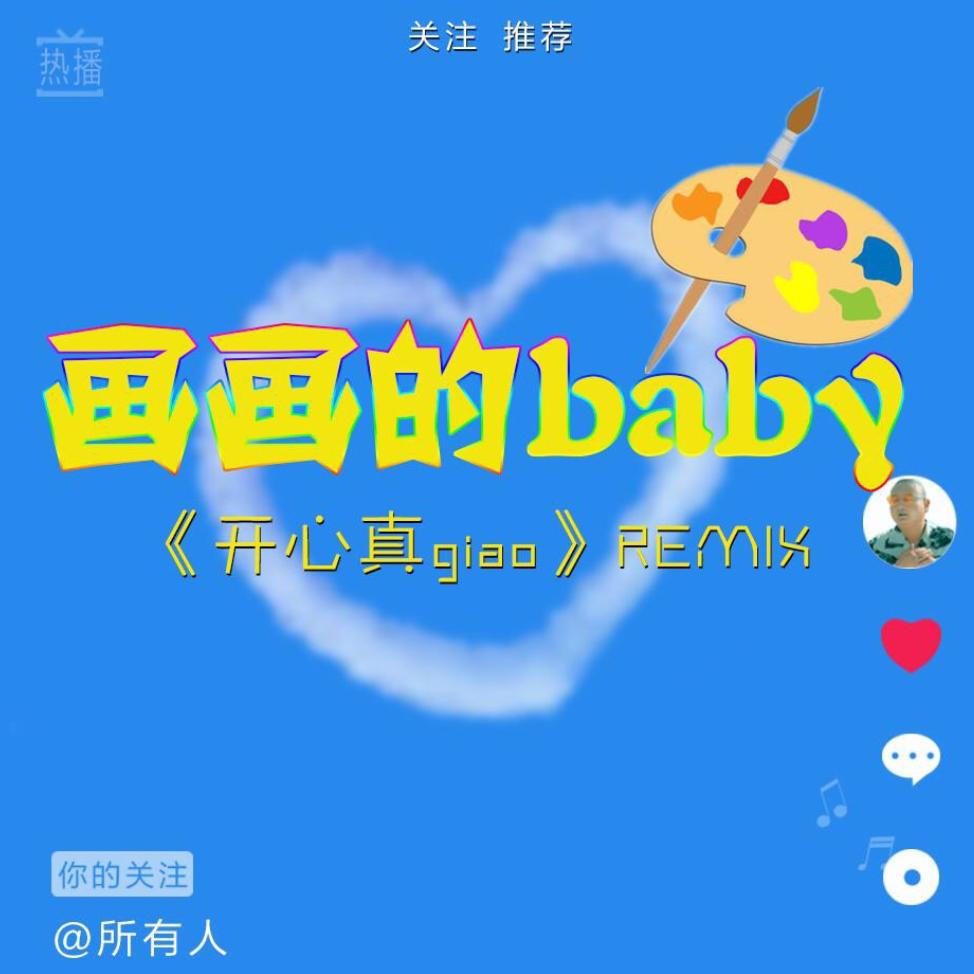 画画的baby抖音版(开心真Giao)钢琴谱
