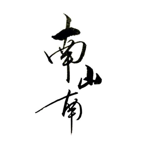 南山南-马頔 【超级好听版】钢琴谱