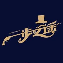 Por Una Cabeza (一步之遥)吴凌云钢琴版钢琴谱