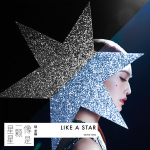 杨丞琳 - 像是一颗星星【独奏谱】钢琴谱