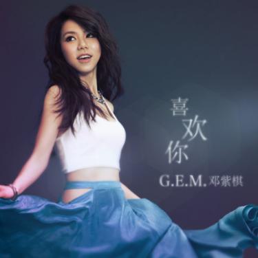 喜欢你【双手简谱】G.E.M.邓紫棋钢琴谱