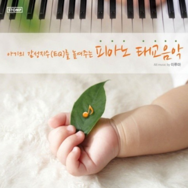 Spring Rain(春雨)-Yiruma李闰珉(이루마) Prenatal Education Music (提高宝宝情商的钢琴胎教音乐)钢琴谱