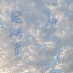 起风了(C调)