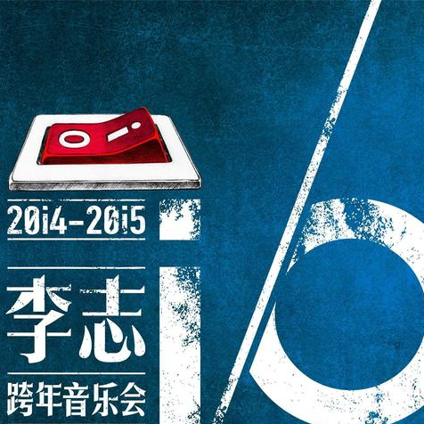 李志-山阴路的夏天(2014 i/O现场版)钢琴谱