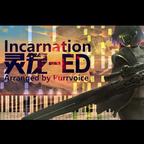 Incarnation (《灵笼》第一季主题曲)钢琴谱