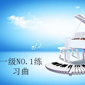 一级NO.1练习曲(YY自创)