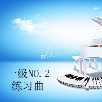 一级NO.2练习曲(YY自创)
