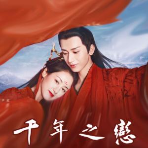千年之恋——《琉璃》插曲