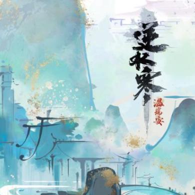 青林遇鹿钢琴简谱-数字双手-网易游戏