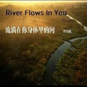 River Flows In You钢琴简谱-数字双手