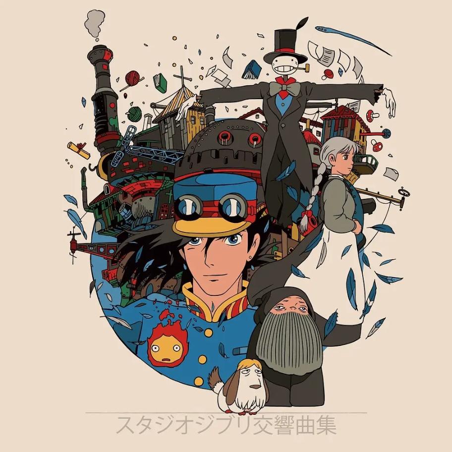 久石让 - 人生のメリーゴーランド(人生的旋转木马) - 哈尔的移动城堡 - 日本原版