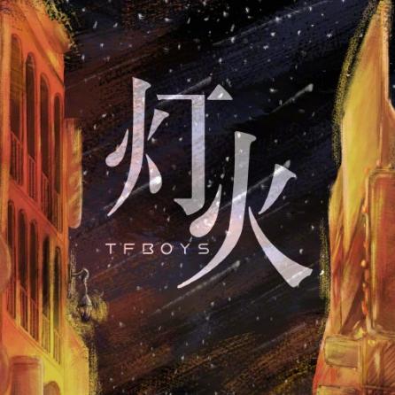 灯火 tfboys钢琴谱