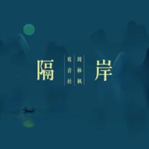 隔岸简谱网_隔岸简谱