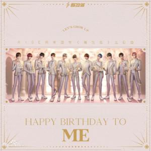 【然韵音乐】R1SE-Happy Birthday to Me钢琴谱