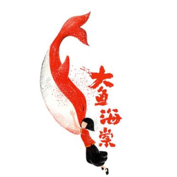 大鱼 简单版 (LY)