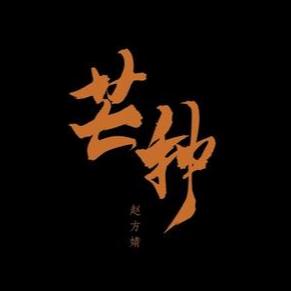 芒种-音阙诗听/赵方婧〖数字简谱〗钢琴谱