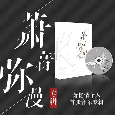 不谓侠-萧忆情Alex〖数字简谱〗钢琴谱