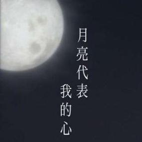 月亮代表我的心-邓丽君〖简易动听〗钢琴谱