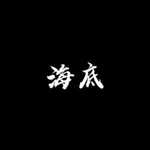[双手简谱] 海底 C调 深情 完美版 一支榴莲钢琴谱