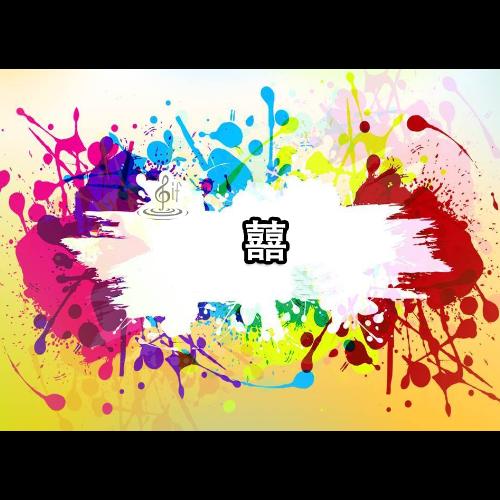 囍钢琴简谱-数字双手-葛东琪