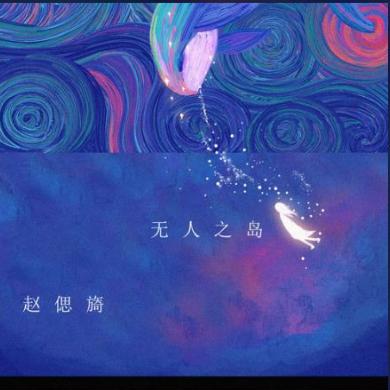 无人之岛【精编伴奏附词】