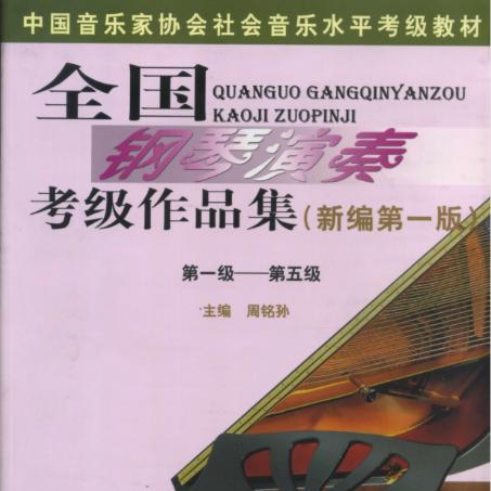 中国音协考级作品5级 《巴蜀之画》空谷回声