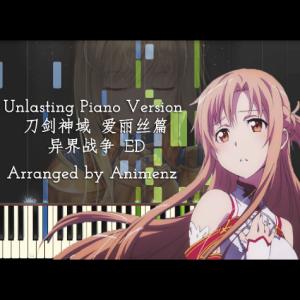 【Animenz/扒谱】unlasting - 刀剑神域 Alicization War of Underworld ED 钢琴版