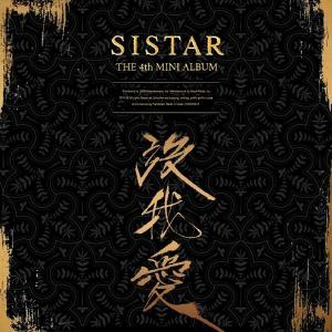 SISTAR - 해볼래 (试试看) 【独奏谱】钢琴谱