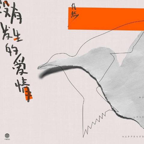 无人之岛-任然〖数字简谱〗 简谱版钢琴谱