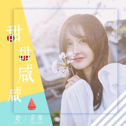 甜甜咸咸-赵芷彤〖数字简谱〗钢琴谱