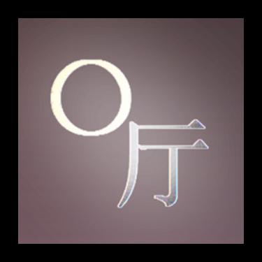 悬想 (《源氏物语千年纪》插曲)钢琴谱