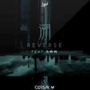 溯Reverse/Swagger简易版钢琴谱