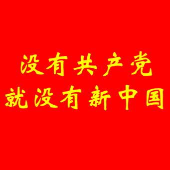 《没有共产就没有新中国》带歌词 琴鼓制谱