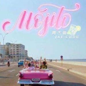 Mojito 周杰伦 简单版 节奏欢快(LY)