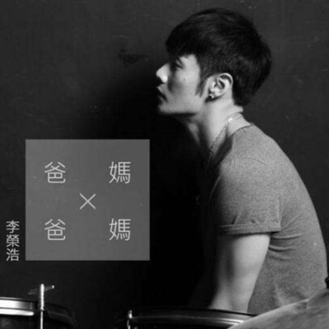 爸爸妈妈//李荣浩-壹冰钢琴版钢琴谱